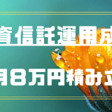 2020年3月 投資信託の運用実績【インデックス投資信託を毎月8万円積み立て】