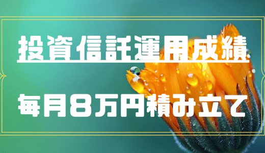2020年7月 投資信託の運用実績【インデックス投資信託を毎月8万円積み立て】