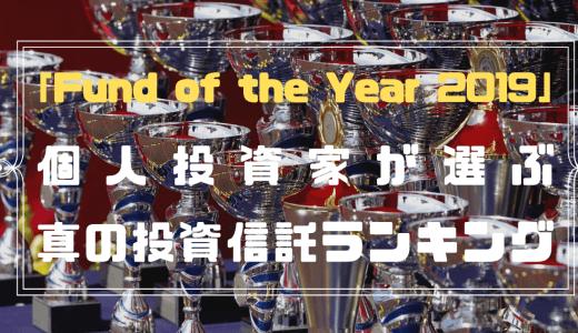 投資信託ブロガーが選ぶ「Fund of the Year 2019」に運用商品が選ばれた!