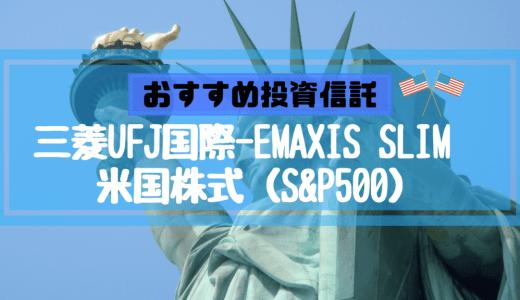 SBI証券で積み立て中のおすすめ投資信託「三菱UFJ国際-eMAXIS Slim 米国株式(S&P500)」を詳しくご紹介