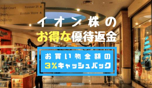 イオン株のとってもお得な株主優待(優待返金)で毎日のお買い物金額が3%キャッシュバック!!