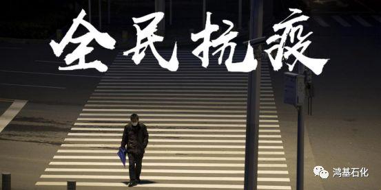 浙江鴻基石化股份有限公司