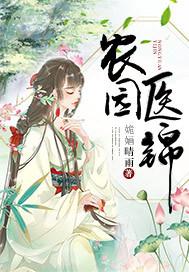 農園醫錦/姽婳晴雨/農園醫錦txt下載-黃金屋中文