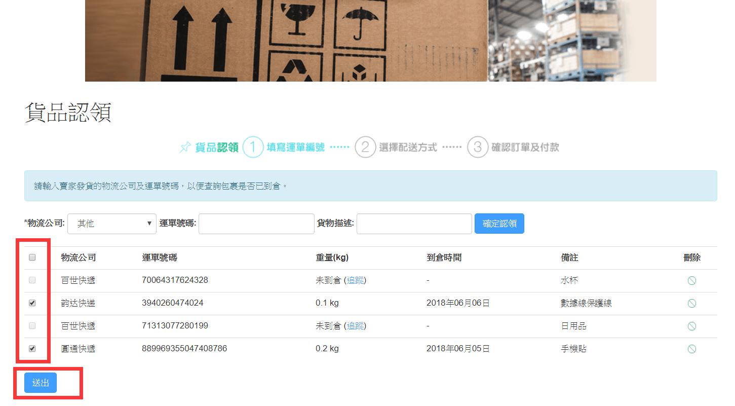 淘寶集運,行李箱發官方更便宜!! - Rika.栗卡食光