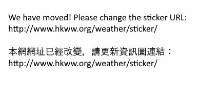Real-time Weather Sticker 實時天氣資訊圖