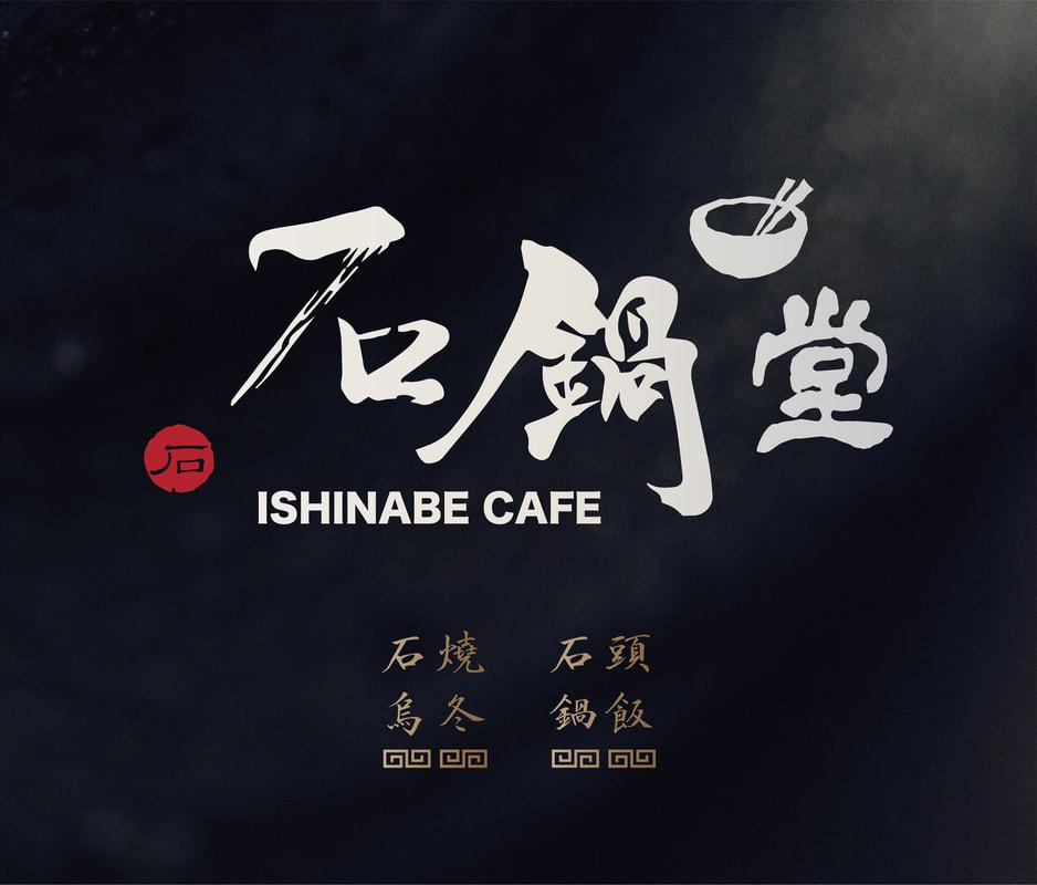 案例一 | 石鍋堂 - 印象工作室 hk-menu.com