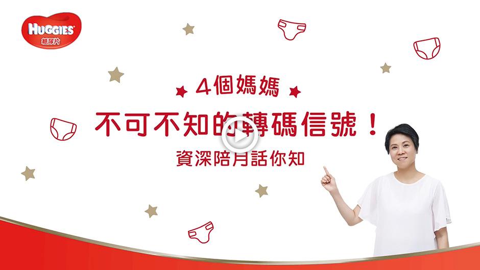 何時轉紙尿片尺寸? 按嬰兒體重身形變化。找到合適的尺寸   Huggies 香港
