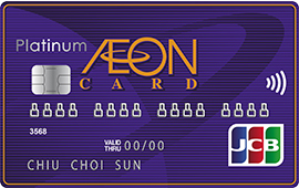 信用卡|JCB 香港