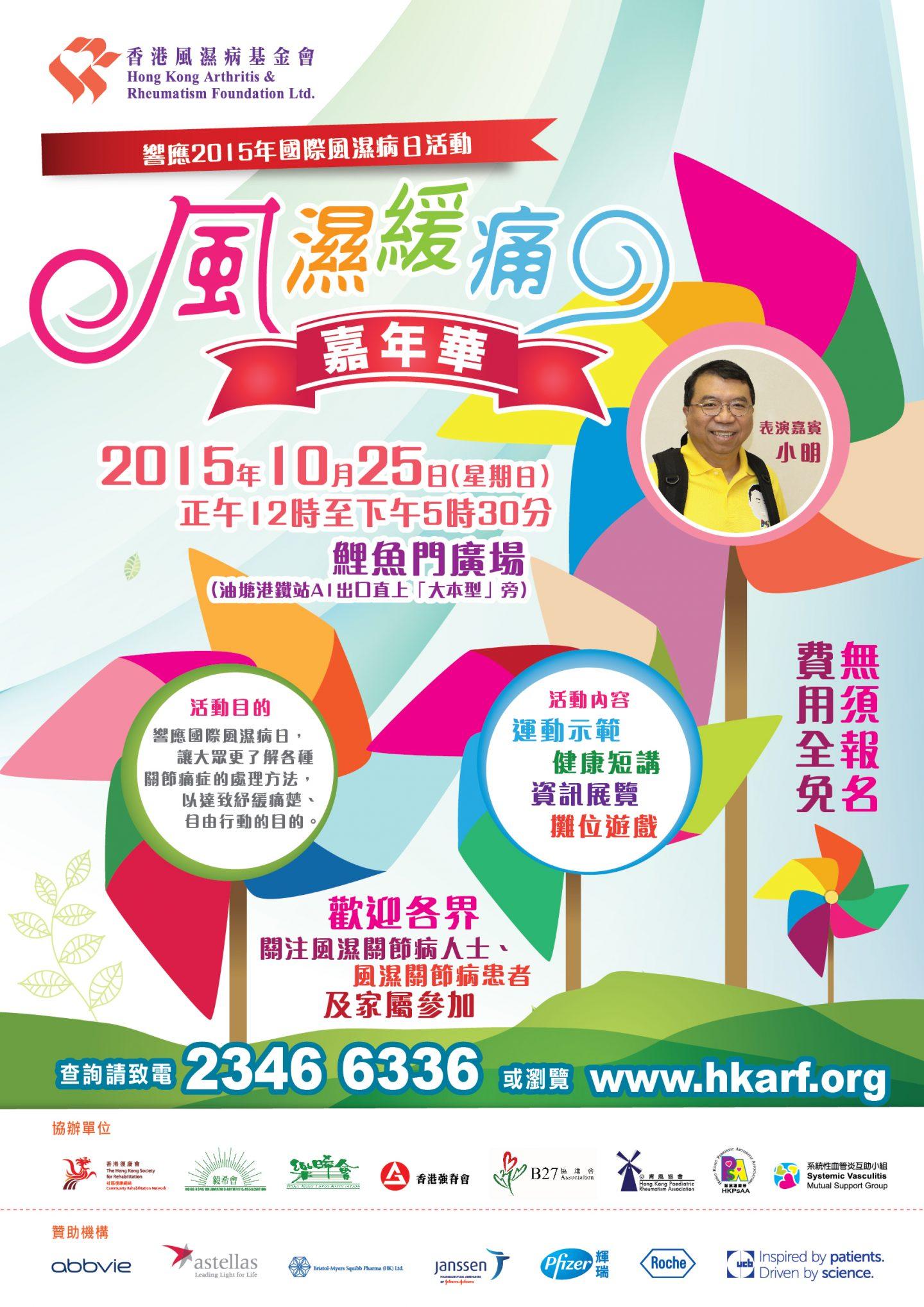 國際風濕病日2015 - 風濕緩痛嘉年華 - HKARF