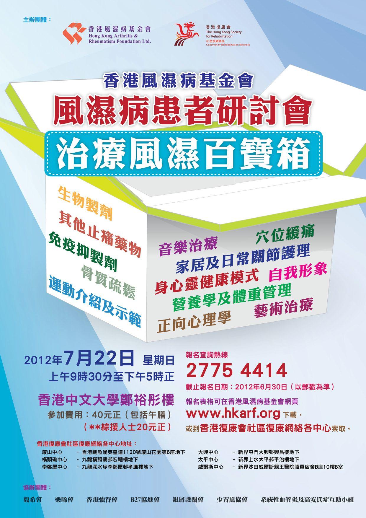 風濕病患者研討會 - 治療風濕百寶箱 - HKARF