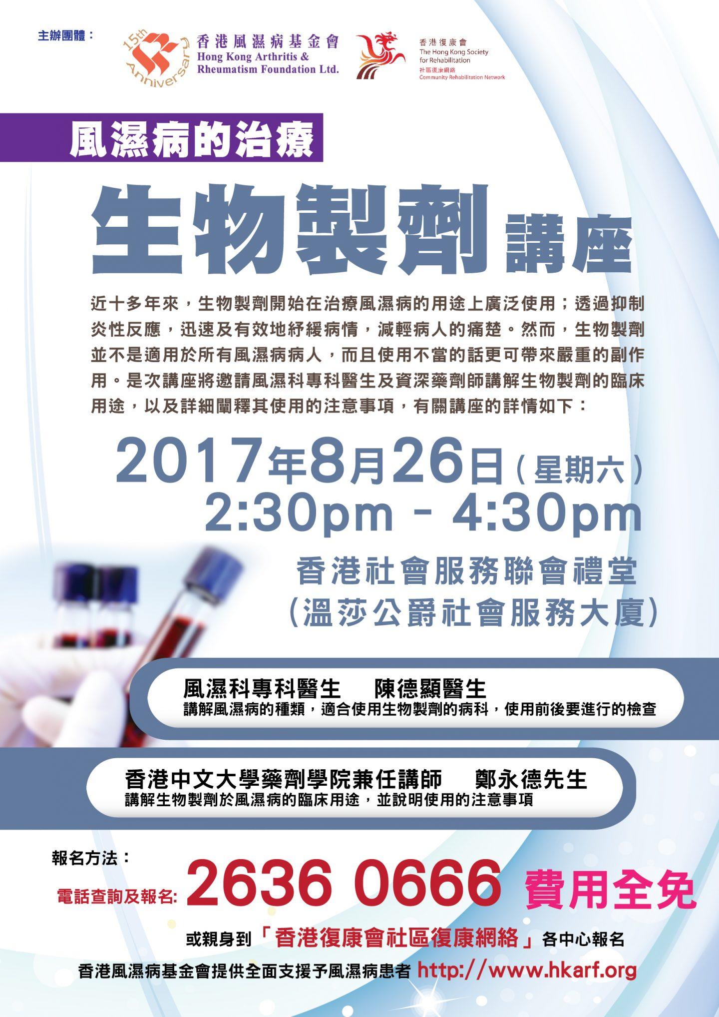 風濕病的治療─生物製劑講座 - HKARF