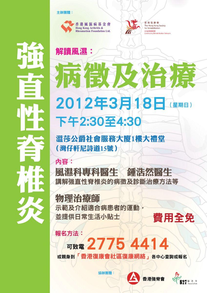2012 第一季講座 - 強直性脊椎炎 - HKARF