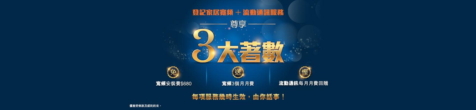 住宅及商業光纖寬頻服務供應商 | 香港寬頻 HKBN