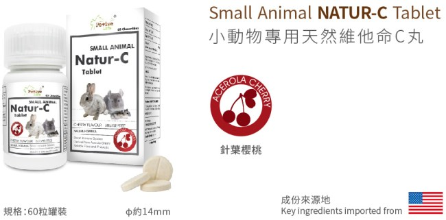 Petive Life 天然維他命C丸 Small Animal Natur-C Tablet