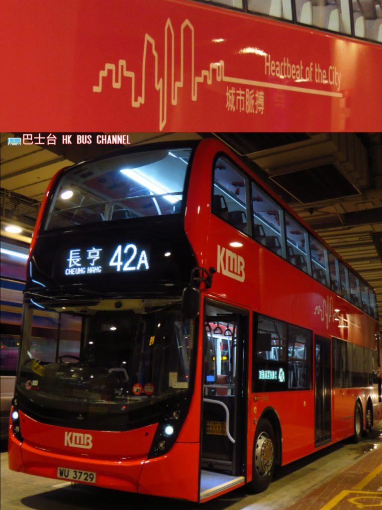 再有E6X出牌 紅色拉花又變款 - 巴士臺 HK Bus Channel