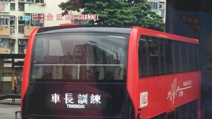 九巴新車昨出牌 訓練車長今上街 - 巴士臺 HK Bus Channel