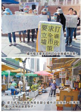 小販墟市定位補充地區經濟-香港商報