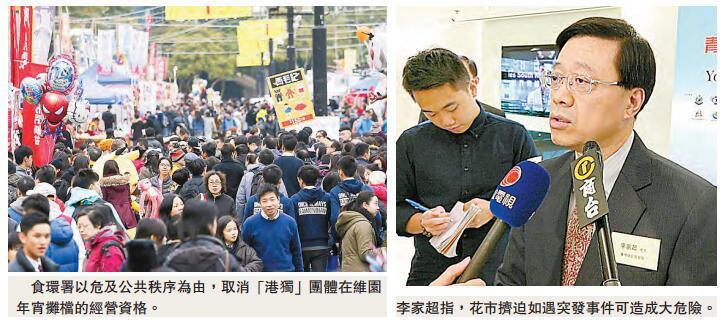 危及公共秩序 保障市民安全 食署收回「港獨」年宵攤-香港商報