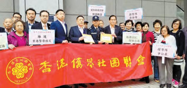 多個團體遞信撐警隊爭公義-香港商報