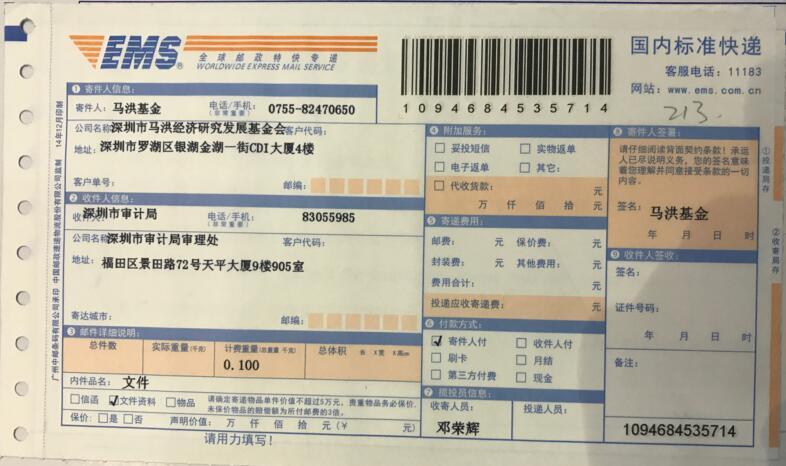 深圳將于6月公布2016年三公經費-香港商報