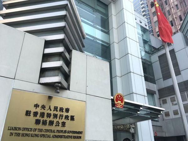 中聯辦慶祝70華誕:堅定不移貫徹執行「一國兩制」-香港商報