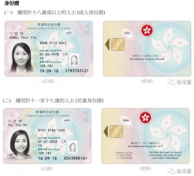 香港新身份證首曝光,九大新特徵加強防偽-香港商報