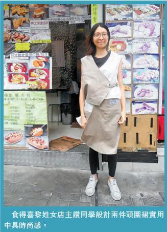 親身了解工作 注重需要美觀 學生設計工作圍裙貼身貼-香港商報
