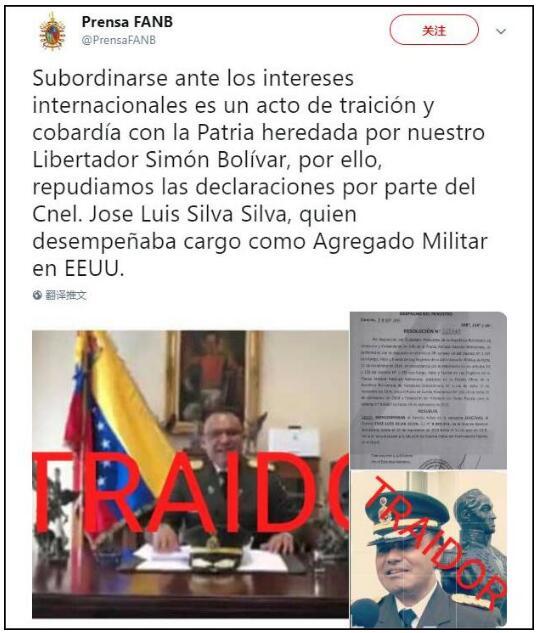 委內瑞拉武官倒戈!公開支持反對派領導人-香港商報