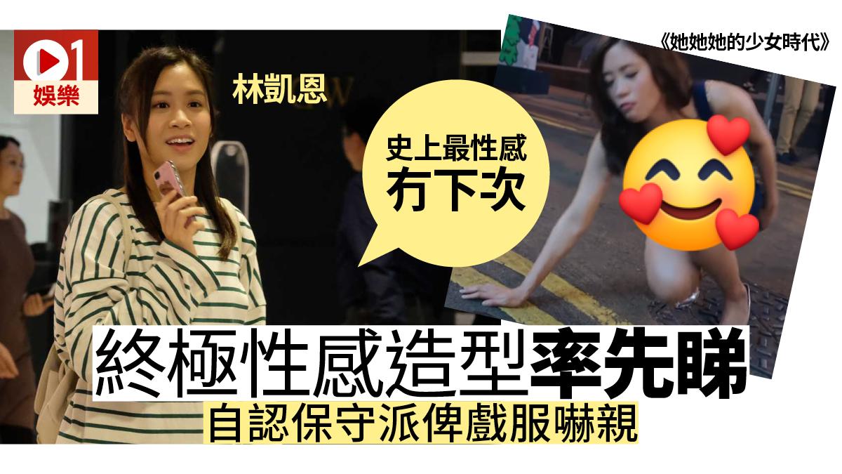 【她她她的少女時代】林凱恩被「執屍」率先睇尷尬:史上最性感 – HKD4