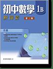 歡迎來到香港教育圖書有限公司