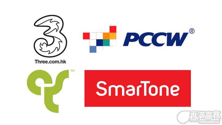 部份3G頻譜重拍 受影響四家電訊商回應 - 香港高登