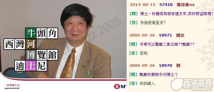 曹博士與巴絲打度過七年之癢 - 香港高登
