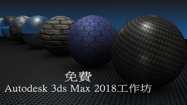 走進3D設計時代 免費Autodesk 3ds Max 2018工作坊 - 香港高登