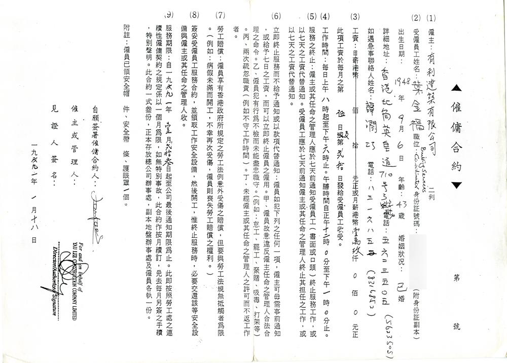 僱傭合約 | [組圖+影片] 的最新詳盡資料** (必看!!) - www.go2tutor.com