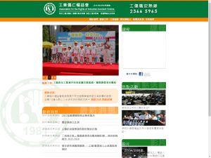 工業傷亡權益會有限公司 Association for the Rights of Industrial Accident Victims Limited - 香港非牟利機構及非政府機構目錄