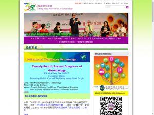 香港老年學會 Hong Kong Association of Gerontology - 香港非牟利機構及非政府機構目錄