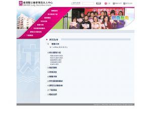 香港聖公會麥理浩夫人中心 Hong Kong Sheng Kung Hui Lady MacLehose Centre - 香港非牟利機構及非政府機構目錄