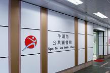 香港公共圖書館 - 牛頭角公共圖書館