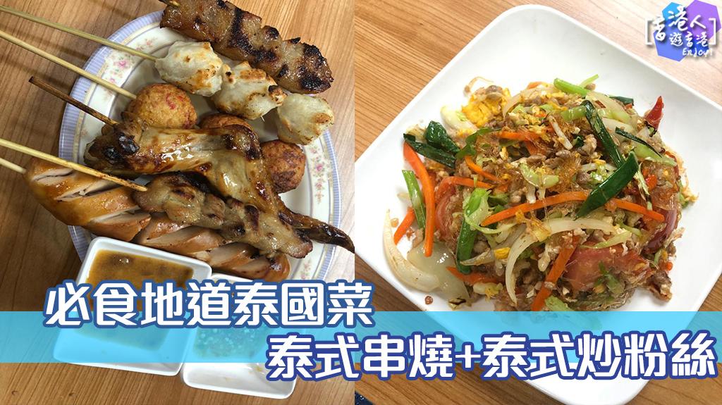 九龍城泰國菜:【超抵食又地道泰菜!沙嗲串燒夠惹味!】- 金泰燒烤 - 香港人遊香港