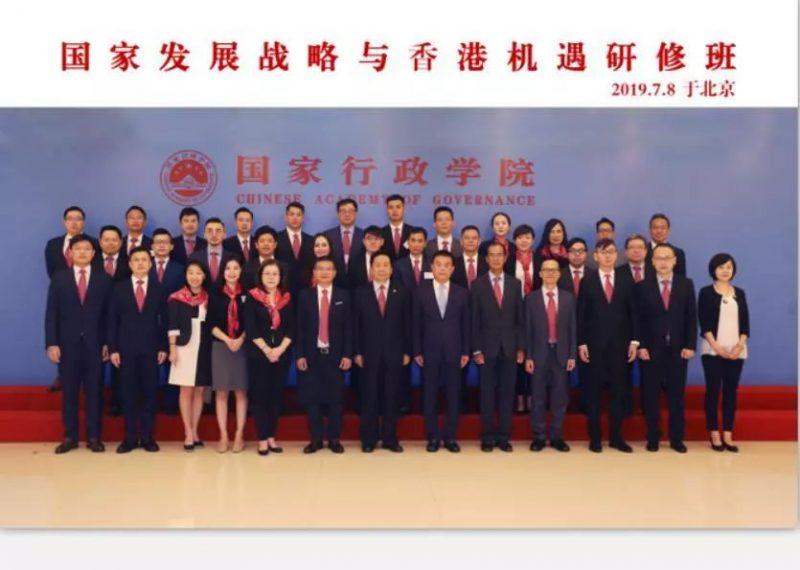 協會代表赴北京參加國家行政學院舉辦的專題研修班 - 香港優才及專才協會