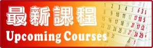 upcoming course