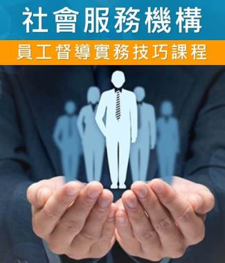 C2184 Certificate in Supervisory Skills in Social Service Settings (Class 7)