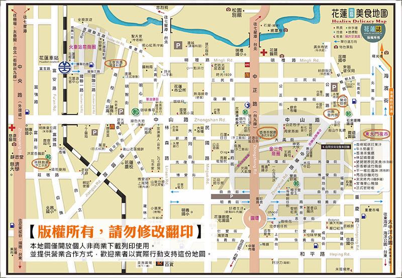地圖》【花蓮美食地圖】 | 花蓮旅人誌 Hualien Webzine 花蓮旅遊網誌