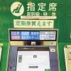 水戸⇔東京、特急列車に乗るならチケットレスより『トクだ値』が安い!
