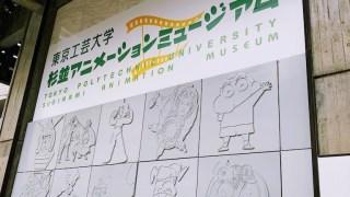 「杉並アニメーションミュージアム」キッズとのお出かけに困ったら無料で楽しいアニメの館へ