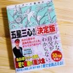 占い本を持って人に会いに行こう!『ゲッターズ飯田の「五星三心占い」決定版』