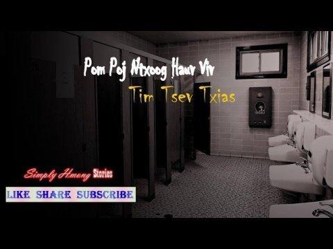 Pom Poj Ntxoog Hauv Viv Tim Tsev Txias | Hmong Ghost Story 8/27/2019