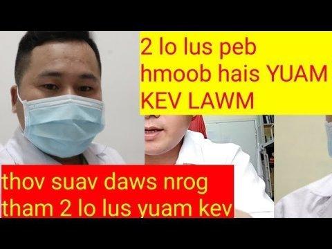 Xov xwm; caw peb hmoob nrog tham 2 lo lus YUAM KEV