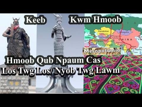 Hmoob Los Qhov Twg Los - Keeb Kwm Hmoob