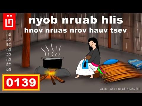 dab hais hmoob - 0139 - nyob nruab hlis hnov nruas nrov
